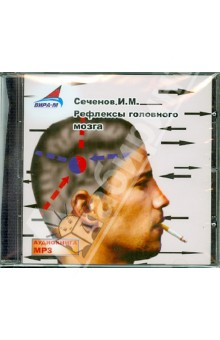 Zakazat.ru: Рефлексы головного мозга (CDmp3). Сеченов Иван Михайлович