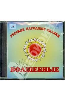 Русские народные сказки. Волшебные (CDmp3) рубиновая книга сказок cdmp3