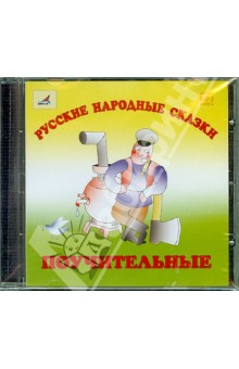 Русский народные сказки. Поучительные (CDmp3)