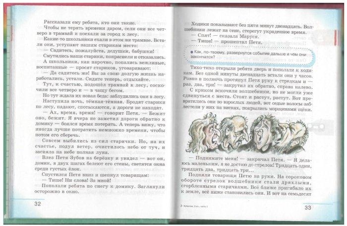 Иллюстрация 1 из 27 для Литературное чтение: Любимые страницы: Учебник для 3 класса. В 4-х частях. Часть 1 - Ольга Кубасова | Лабиринт - книги. Источник: Лабиринт