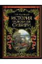 Ядринцев Николай Михайлович История освоения Сибири