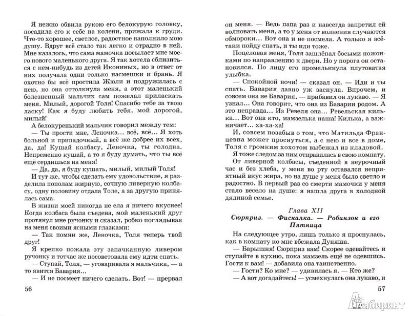 Иллюстрация 1 из 12 для Записки маленькой гимназистки - Лидия Чарская | Лабиринт - книги. Источник: Лабиринт