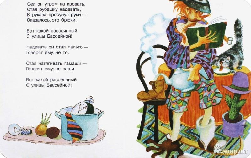 Иллюстрация 1 из 24 для Дама сдавала в багаж... - Самуил Маршак | Лабиринт - книги. Источник: Лабиринт