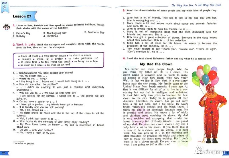 тер минасова 5 класс учебник скачать гдз