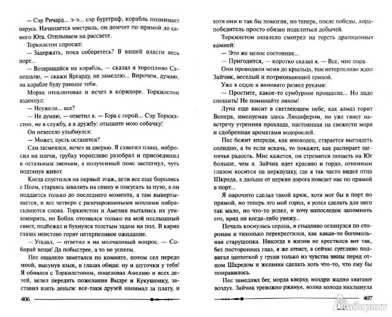 Иллюстрация 1 из 24 для Ричард Длинные Руки - бургграф. Ричард Длинные Руки - ландлорд - Гай Орловский | Лабиринт - книги. Источник: Лабиринт