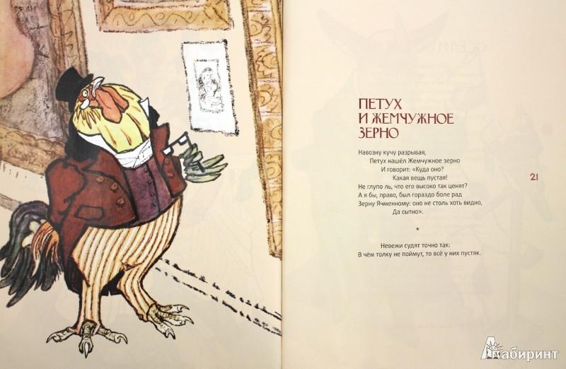 Иллюстрация 1 из 11 для Басни - Иван Крылов | Лабиринт - книги. Источник: Лабиринт