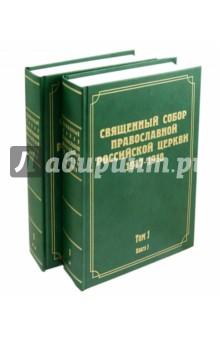 Документы Священного Собора Православной Российской Церкви. Том 1. Книги 1-2