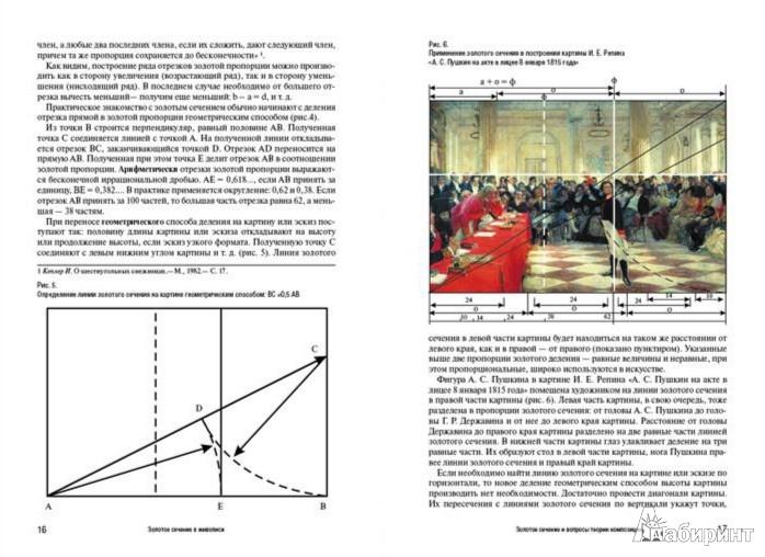 Иллюстрация 1 из 49 для Золотое сечение в живописи. Учебное пособие - Федор Ковалев | Лабиринт - книги. Источник: Лабиринт