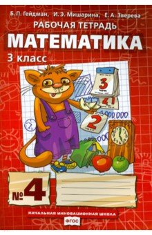 Математика. 3 класс. Рабочая тетрадь №4. ФГОС минаева с зяблова е математика 2 класс рабочая тетрадь 2