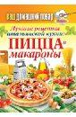Ваш домашний повар. Лучшие рецепты итальянской кухни. Пицца и макароны отсутствует лучшие рецепты итальянской кухни пицца и макароны