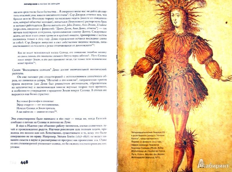 Иллюстрация 1 из 29 для В погоне за Солнцем - Ричард Коэн | Лабиринт - книги. Источник: Лабиринт