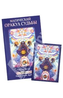Магический оракул судьбы + 42 карты