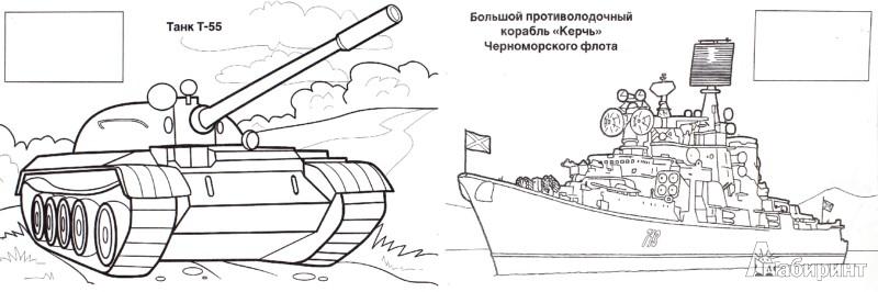Иллюстрация 1 из 6 для Армейская техника | Лабиринт - книги. Источник: Лабиринт