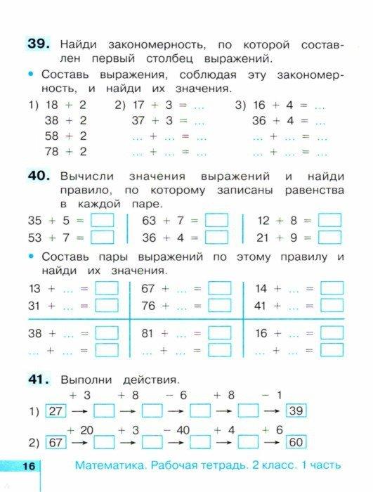 Математика 2 класс н.б истомина часть первая задание