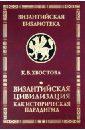 Византийская цивилизация как историческая парадигма, Хвостова К. В.