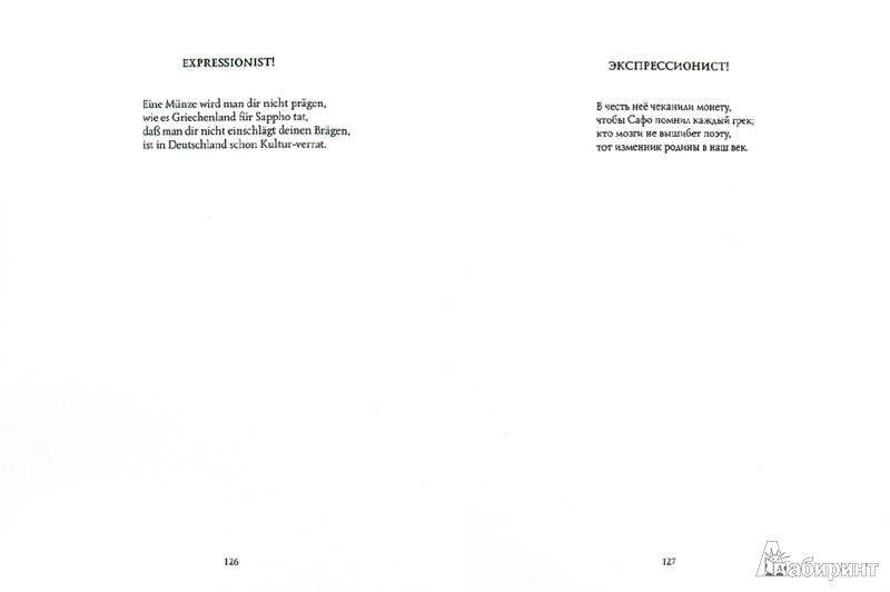 Иллюстрация 1 из 34 для Перед концом света - Готфрид Бенн   Лабиринт - книги. Источник: Лабиринт