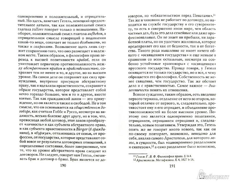 Иллюстрация 1 из 16 для Диалог с Хайдеггером.  В 4-х книгах. Книга 2. Новоевропейская философия - Жан Бофре | Лабиринт - книги. Источник: Лабиринт