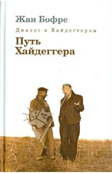 Диалог с Хайдеггером. В 4-х кн. Книга 4. Путь Хайдеггера