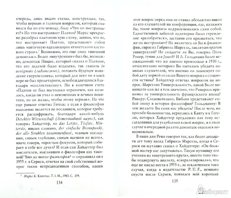 Иллюстрация 1 из 5 для Диалог с Хайдеггером. В 4-х кн. Книга 4. Путь Хайдеггера - Жан Бофре | Лабиринт - книги. Источник: Лабиринт