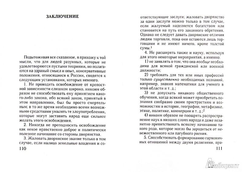 Иллюстрация 1 из 6 для Сочинения - Местр Де | Лабиринт - книги. Источник: Лабиринт
