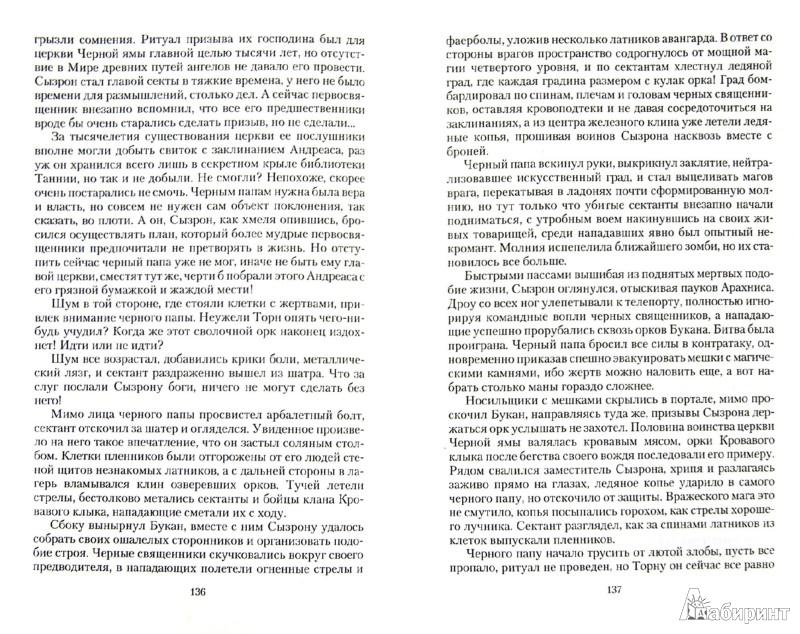 Иллюстрация 1 из 7 для Ятаган Смотрителя - Игорь Адамович | Лабиринт - книги. Источник: Лабиринт