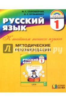 Русский язык. К тайнам нашего языка. 1 класс. Методические рекомендации . Пособие для учителя