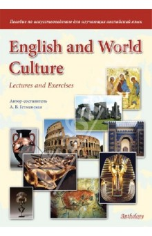 English and World Culture : Lectures and Exercises. Пособие по искусствоведению