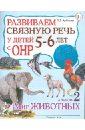 Развиваем св.речь у детей 5-6л.с ОНР. Мир животных, Арбекова Нелли Евгеньевна