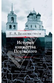 История княжества Псковского история абдеритов