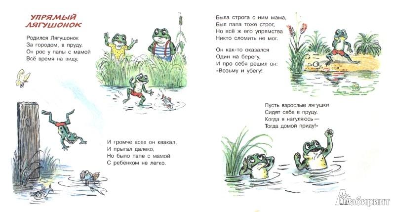 Иллюстрация 1 из 10 для Мой щенок и другие стихи в рисунках В. Сутеева | Лабиринт - книги. Источник: Лабиринт