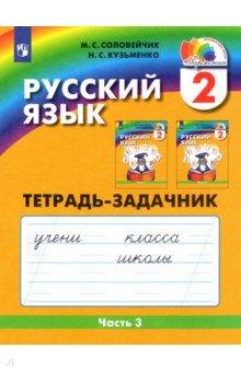 Русский язык. 2 класс. Тетрадь-задачник. В 3-х частях. Часть 3. ФГОС