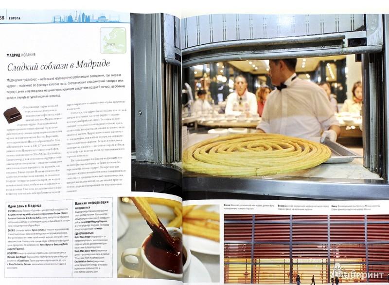 Иллюстрация 1 из 12 для Лучшие кулинарные путешествия. Лучшие блюда и рестораны мира | Лабиринт - книги. Источник: Лабиринт