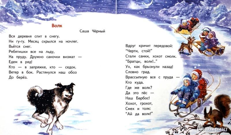 Иллюстрация 1 из 8 для Белая сказка | Лабиринт - книги. Источник: Лабиринт