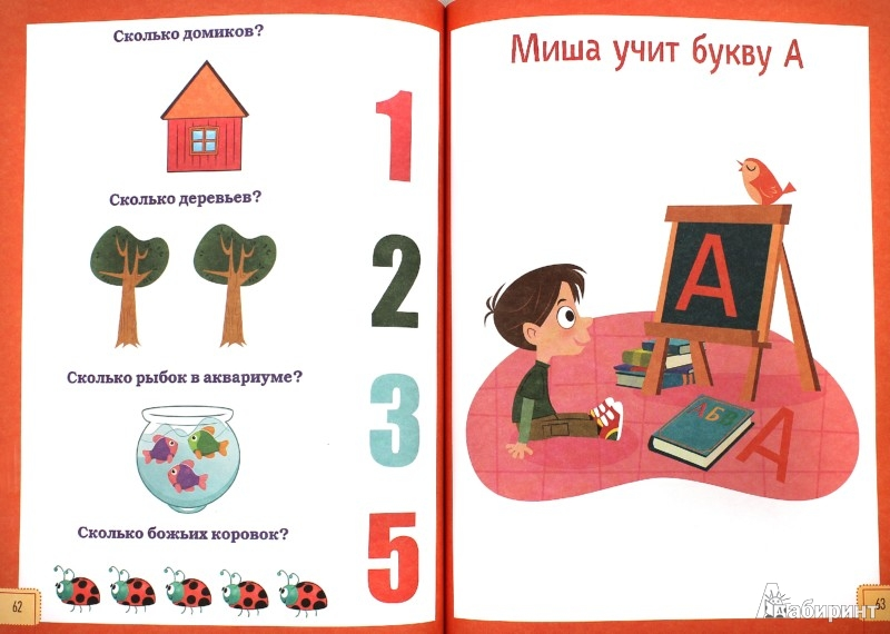 Иллюстрация 1 из 46 для Умный ребенок. 2-3 года - Этери Заболотная | Лабиринт - книги. Источник: Лабиринт
