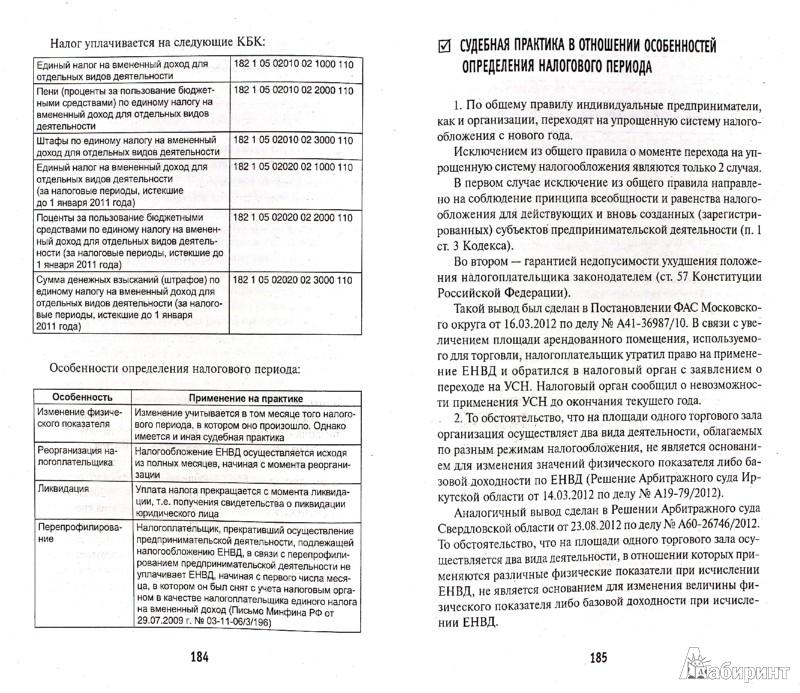 Иллюстрация 1 из 7 для Судебные споры плательщиков ЕНВД - Екатерина Шестакова | Лабиринт - книги. Источник: Лабиринт
