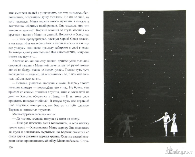 Иллюстрация 1 из 3 для Вся правда о любви - Михаил Задорнов | Лабиринт - книги. Источник: Лабиринт
