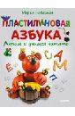 Новацкая Марья Пластилиновая азбука. Лепим и учимся читать