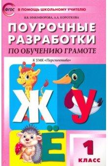 Обучение грамоте. 1 класс. Поурочные разработки по обучению грамоте. Чтение и письмо. ФГОС