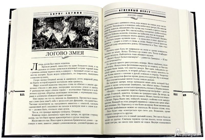 Иллюстрация 1 из 19 для Огненный перст. Повести - Борис Акунин | Лабиринт - книги. Источник: Лабиринт
