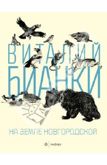 На земле Новгородской фото