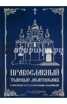 Православный толковый молитвослов с краткими катехизическими сведениями православный толковый молитвослов