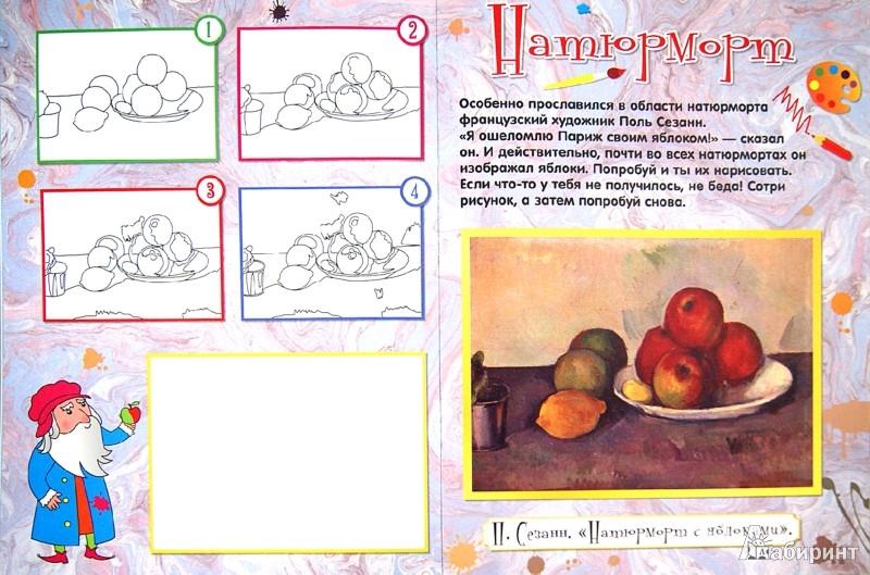 Иллюстрация 1 из 6 для Учимся рисовать. Известные картины   Лабиринт - книги. Источник: Лабиринт