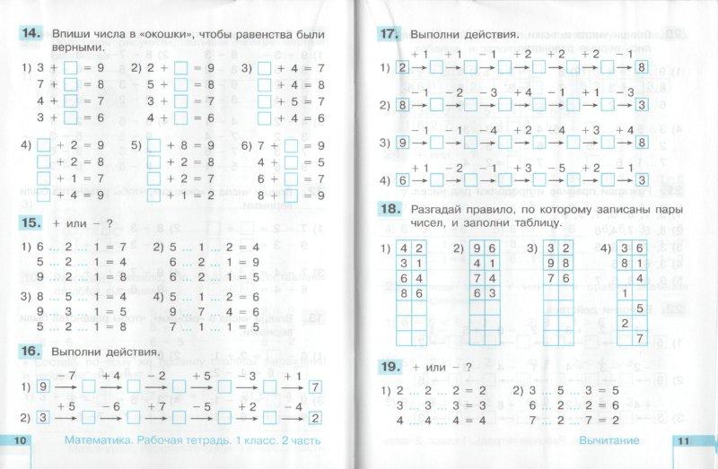 математике гдз распечатать по