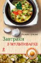 Савинова Н. Завтраки в мультиварке савинова н блюда из грибов в мультиварке самые вкусные рецепты