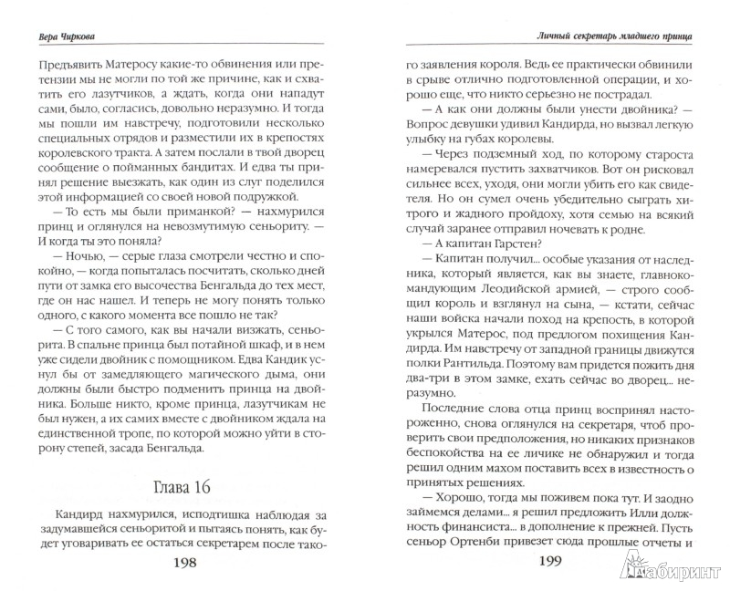 Иллюстрация 1 из 16 для Личный секретарь младшего принца - Вера Чиркова   Лабиринт - книги. Источник: Лабиринт