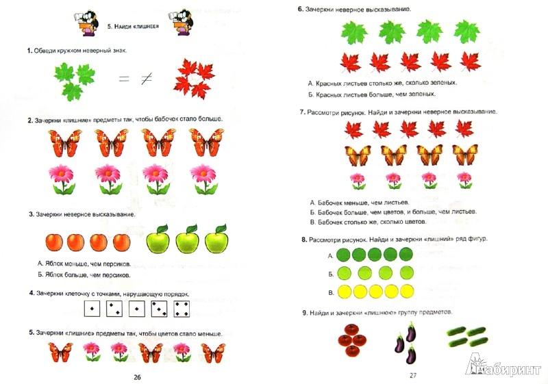 Урок математика 1 класс фгос занков