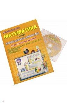 Математика. 1 класс. Интерактивные диагностические тренировочные работы (+CD). ФГОС cd диск guano apes offline 1 cd