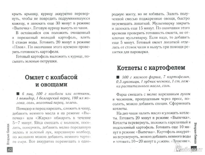 Иллюстрация 1 из 5 для Готовим в мультиварке | Лабиринт - книги. Источник: Лабиринт