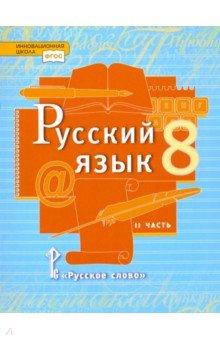 Русский язык. 8 класс. Учебник. В 2-х частях. Часть 2. ФГОС информатика 4 класс учебник в 2 х частях фгос