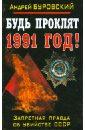 Буровский Андрей Михайлович Будь проклят 1991 год! Запретная правда об убийстве СССР